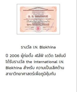 รางวัล I.N. Blokhina ปี 2006 ผู้ก่อตั้ง 4ไล้ฟ์ เดวิด ไลซันบี ได้รับรางวัล the international I.N. Blokhina สำหรับ ความเป็นเลิศด้านสาขาวิทยาศาสตร์เพื่อภูมิคุ้มกัน