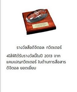 รางวัลสื่อดิจิตอล: ทวิตเตอร์ 4ไล้ฟ์ได้รับรางวัลนี้ในปี 2013 จากแคมเปญทวิตเตอร์ ในด้านการสื่อสารดิจิตอล ยอดเยี่ยม