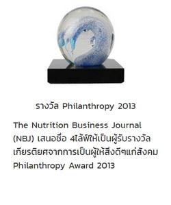 รางวัล Philanthropy 2013 The Nutrition Business Journal (NBJ) เสนอชื่อ 4ไล้ฟ์ให้เป็นผู้รับรางวัลเกียรติยศจากการเป็นผู้ให้สิ่งดีๆแก่สังคม Philanthropy Award 2013