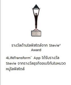 รางวัลด้านไลฟ์สไตล์จาก Stevie® Award 4LifeTransform™ App ได้รับรางวัล Stevie จากรางวัลธุรกิจอเมริกันในหมวดหมู่ไลฟ์สไตล์
