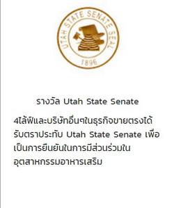 รางวัล Utah State Senate 4ไล้ฟ์และบริษัทอื่นๆในธุรกิจขายตรงได้รับตราประทับ Utah State Senate เพื่อเป็นการยืนยันในการมีส่วนร่วมในอุตสาหกรรมอาหารเสริม
