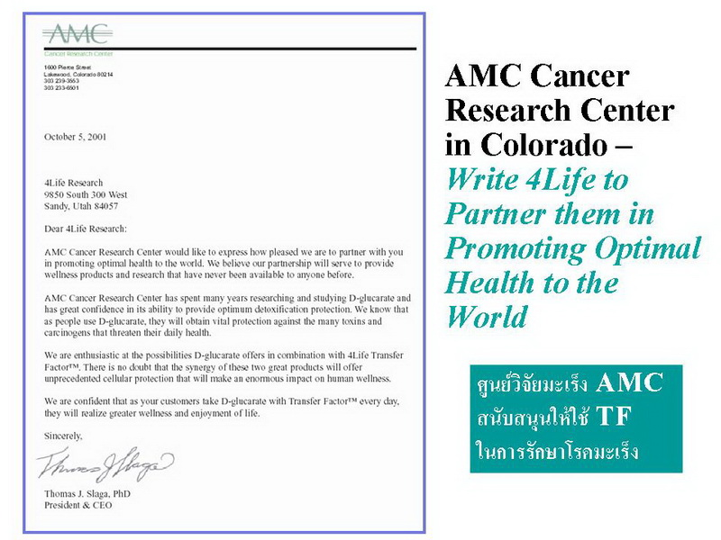 4Life Transfer Factor AMC Cancer