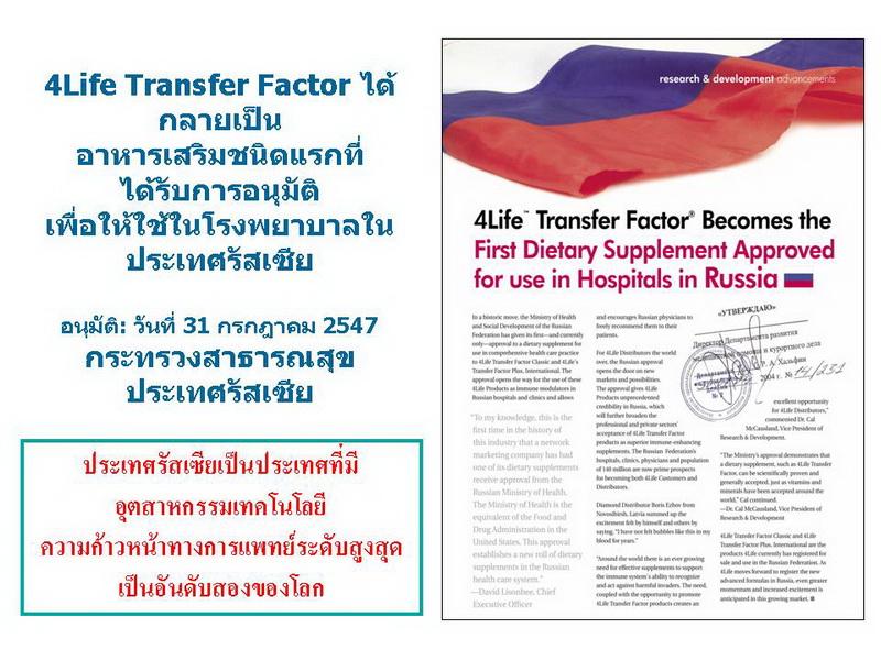 4Life Transfer Factor กระทรวงสาธารณสุขรัสเซีย